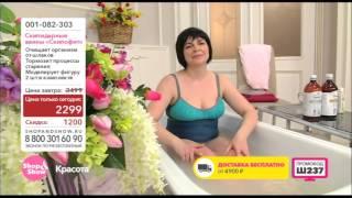 Shop & Show (Красота). 001082303 Скипидарные ванны Скипофит