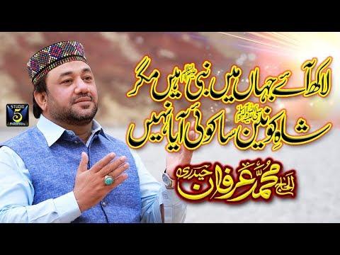 New Rabi ul awal naat 2017 - Lakh aye jahan mein nabi - Irfan Haidari - Recorded&Released by Studio5