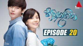 Himathuhina Sirasa TV 25th December 2015 Thumbnail