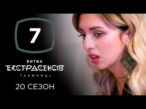 Битва экстрасенсов. Сезон 20. Выпуск 7 от 13.11.2019