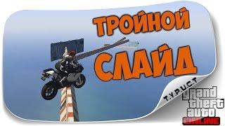 [Монтаж] Нереальный азиатский паркур с тройным слайдом по зебре в GTA 5 Online