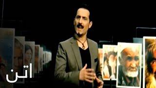 Farhad Darya - Atan / فرهاد دریا - اتن