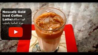 #EP8 Nescafé Gold Iced Coffee Latte|قهوة نسكافيه جولد المثلجة بالحليب