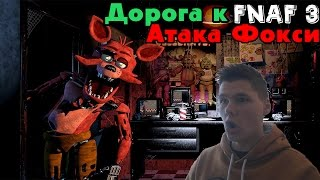 Фокси сразу АТАКУЕТ Дорога к FNAF 3 Прохождение Five Nights At Freddy s 1