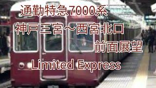 阪急電車 通勤特急7000系 神戸三宮~西宮北口 前面展望  LimitedExpress