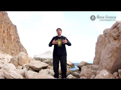 Йога Голоса. Открытие пространства Живота с Олегом Российским
