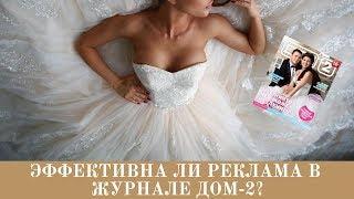 Реклама свадебного салона в журнале ДОМ 2.  Свадебное платье Amore MiO Алианы Гобозовой