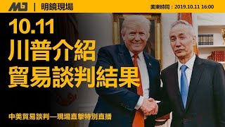 Gambar cover 明镜现场   川普介绍中美贸易谈判成果(20191011)