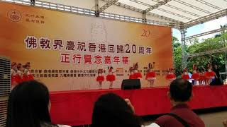 Publication Date: 2017-09-25 | Video Title: 2017香海正覺蓮社正行覺念嘉年華《舞蹈表演》 小蘋果