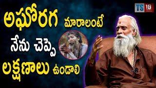 Aravind Aghora Speak About Aghora Life Style || Aravind Agora || TS19MEDIA YouTube Videos