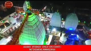 Bhojpuri singer indel Akela 2017 ka hit geet Bol Bam ka