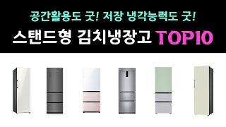 스탠드형 김치냉장고 추천 인기제품 리뷰순위 사이즈 비교…