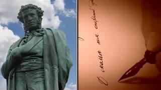 «Детство Александра Пушкина»  лекция Алексея Комочева
