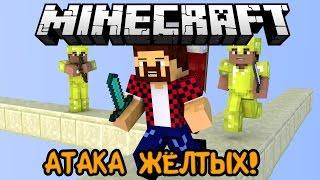 МЕРЗКИЙ ЖЁЛТЫЙ УБИЙЦА - Minecraft Bed Wars (Mini-Game)