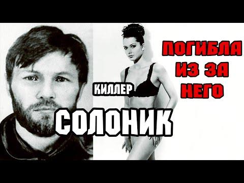 Российский киллер Саша Македонский.