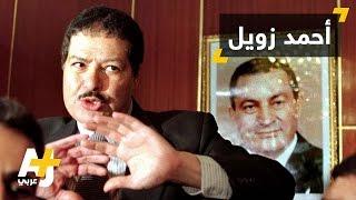 وفاة عالم الكيمياء أحمد زويل