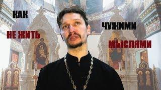 Иерей Дмитрий Дмитриев. Как не жить чужими мыслями