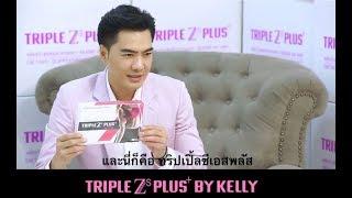 Triple Zs Plus by kelly  เคลลี่ ธนะพัฒน์ ลดน้ำหนักเคลลี่ ทริปเปิ้ลซี เอสพลัส | สมุนไพรไทย อาหาร