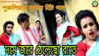 দমে জরে ঠেলেছো রাতে# PURULIA new Super hit song 2018 # PURULIA VIDEO SONG # PURULIA VIDEO SONG