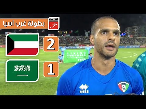 اهداف وملخص مباراه السعودية والكويت في بطولة اتحاد غرب اسيا 4-8-2019