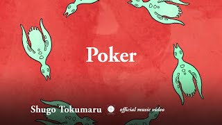 Shugo Tokumaru - Poker [OFFICIAL MUSIC VIDEO]