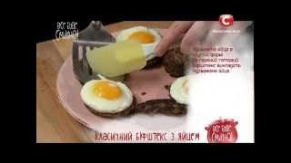 Рецепт: Классический бифштекс с яйцом - Все буде смачно - Выпуск 139 - 18.04.15