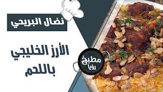 الأرز الخليجي باللحم - نضال البريحي