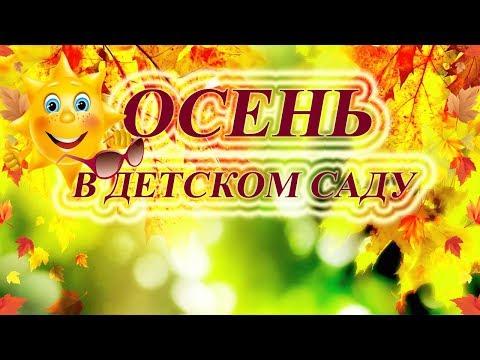 🍂Золотая осень/ Праздник осени Утренник в детском саду 🍁Golden Autumn/Morning In Kindergarten🍂