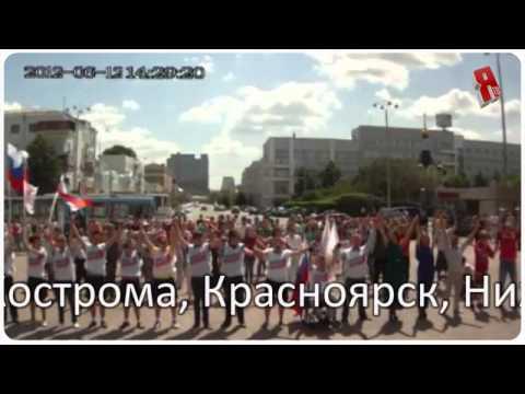Всероссийский Флэшмоб ПУСТИ ВОЛНУ  12 июня День России