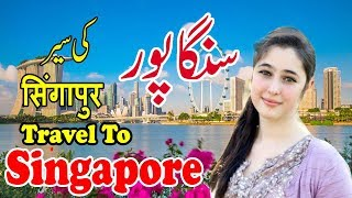 Singapore Travel Documentary In Urdu  & Hindi