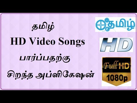 Best Android App for Watch Tamil HD video songs