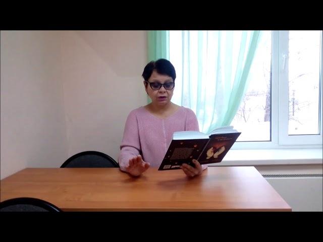 Изображение предпросмотра прочтения – ЛарисаРудковская читает произведение «Люди, как звери, а звери, как люди» М.С.Сафиулина