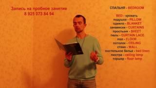 видео Описание квартиры на английском