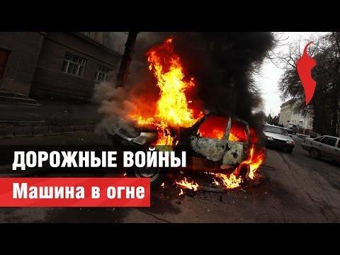 Дорожные войны. Машина в огне
