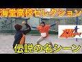 """【伝説の野球漫画MAJOR】""""""""海堂にバカはいらん""""""""完全再現‼︎"""