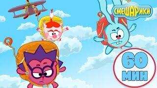Смешарики 2D   Час вместе с любимыми героями! Часть 6 - Лучшие серии