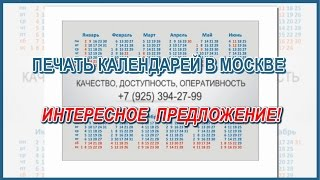 Печать календарей в Москве(, 2016-08-17T23:54:47.000Z)