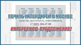 видео заказ календарей