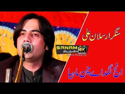 Enj Lagda Ay Chan mahyia Naway  Sajan bana  ly ne new songs 2018  Singer Arslan ali