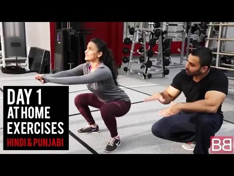 Women's Workout: Fat Loss workout to do at HOME ! DAY-1 (Hindi / Punjabi)