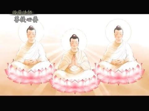【證嚴法師菩提心要】20120630 - 佛陀的故事 - 跟隨佛陀芳蹤 - YouTube