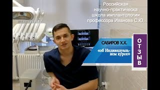 Отзыв курсанта Сабирова Х.Х. - индивидуальное обучение хирургов-стамотологов.