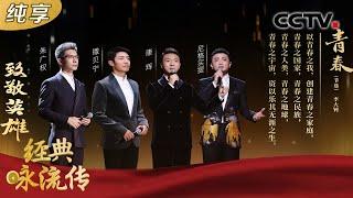 [经典咏流传第四季 纯享版]《青春》 演唱:康辉 撒贝宁 朱广权 尼格买提| CCTV - YouTube