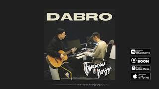 Dabro - Выдыхай воздух (премьера песни)