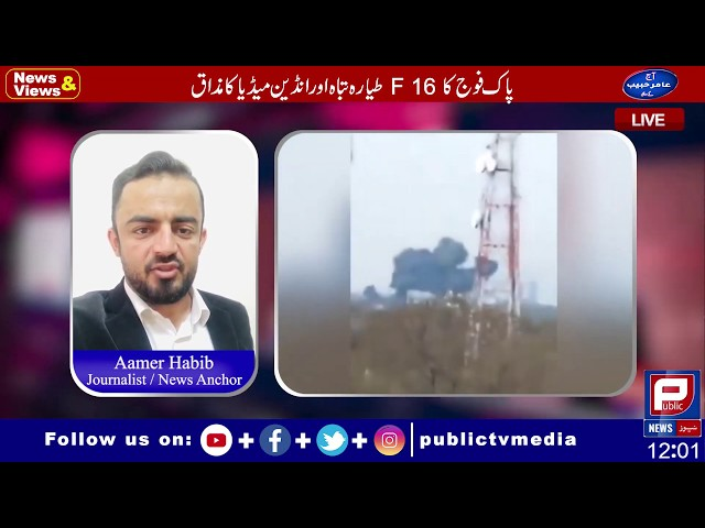 PAF F-16 Jet Crashed Near Shakarparian In Islamabad | Wing Commander Noman Akram martyred