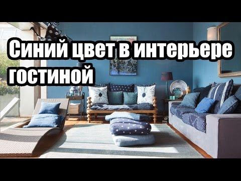 Cиний цвет в интерьере гостиной | ДОМ ДИЗАЙН ИНТЕРЬЕР