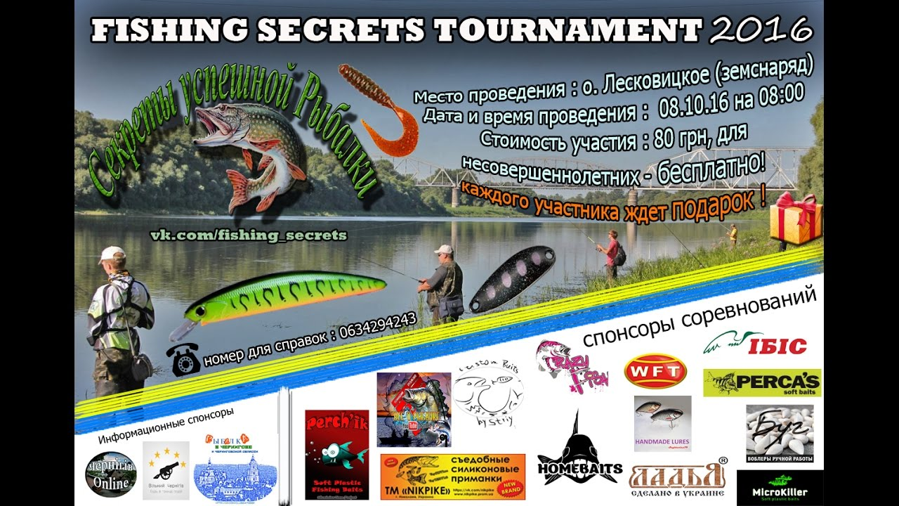Fishing Secrets Tournament 2016