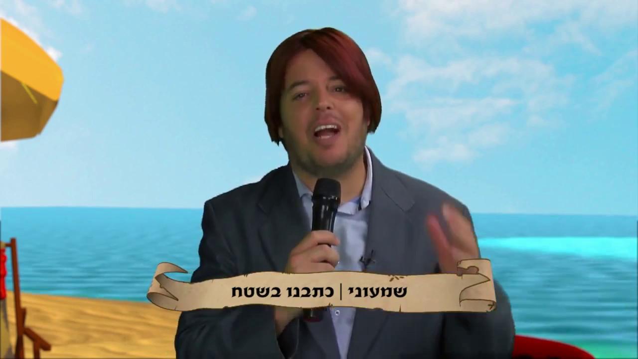 """חדשות בזמן - ל""""ג בעומר - תוכנית ילדים באורך מלא HD"""