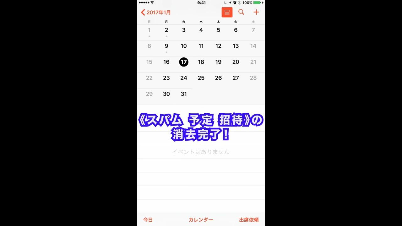 スパム iphone カレンダー