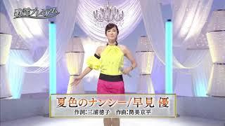 早見優 #夏色のナンシー #80年代アイドル.